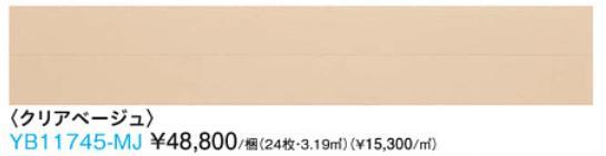 フローリング床大建工業 DAIKEN ダイケン新商品 オトユカフロア45 2 YB11745-MJ クリアベージュ床暖房対応マンションに最適です。送料無料(北海道・沖縄県・離島は除きます。)【重要】配達についてを必ずお読みください。
