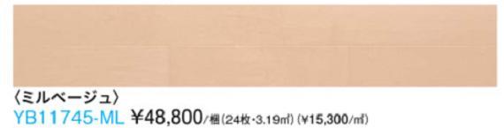 フローリング床大建工業 DAIKEN ダイケン新商品 オトユカフロア45 2 YB11745-ML ミルベージュ床暖房対応マンションに最適です。送料無料(北海道・沖縄県・離島は除きます。)【重要】配達についてを必ずお読みください。