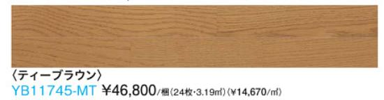 フローリング床大建工業 DAIKEN ダイケン新商品 オトユカフロア45 2 YB11745-MT ティーブラウン床暖房対応マンションに最適です。送料無料(北海道・沖縄県・離島は除きます。)【重要】配達についてを必ずお読みください。