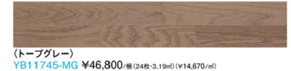 フローリング床大建工業 DAIKEN ダイケン新商品 オトユカフロア45 2 YB11745-MG トープグレー床暖房対応マンションに最適です。送料無料(北海道・沖縄県・離島は除きます。)【重要】配達についてを必ずお読みください。