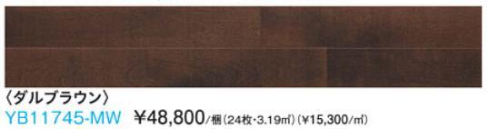 フローリング床大建工業 DAIKEN ダイケン新商品 オトユカフロア45 2 YB11745-MW ダルブラウン床暖房対応マンションに最適です。送料無料(北海道・沖縄県・離島は除きます。)【重要】配達についてを必ずお読みください。