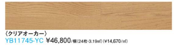 フローリング床大建工業 DAIKEN ダイケン新商品 オトユカフロア45 2 YB11745-YC クリアオーカー床暖房対応マンションに最適です。送料無料(北海道・沖縄県・離島は除きます。)【重要】配達についてを必ずお読みください。