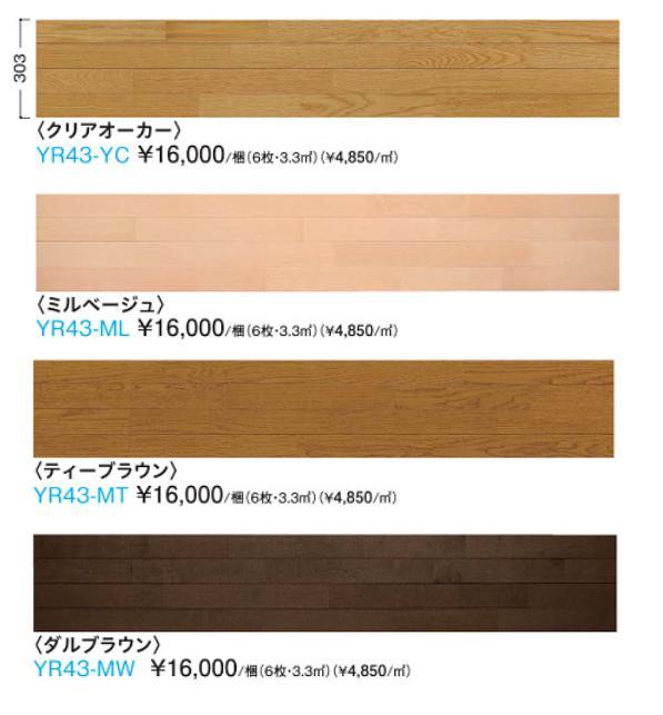 フローリング床フォレスティア6TYR43捨貼り・上貼り・リモデル用床材戸建用各種用途床材・リモデル用床材送料無料(北海道・沖縄県・離島は除きます。)【重要】配達についてを必ずお読みください。