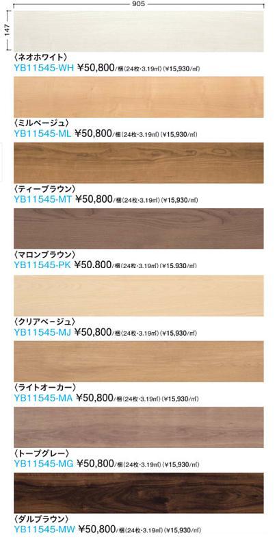 フローリング床DAIKEN ハピアオトユカ45 2 ベーシック柄(147幅タイプ)YB11545-▲▲床暖房対応・防音・艶消しマンション用直張り通常在庫商品ではありません。都度在庫確認をお問い合わせ下さい。【重要】配達についてを必ずお読みください。