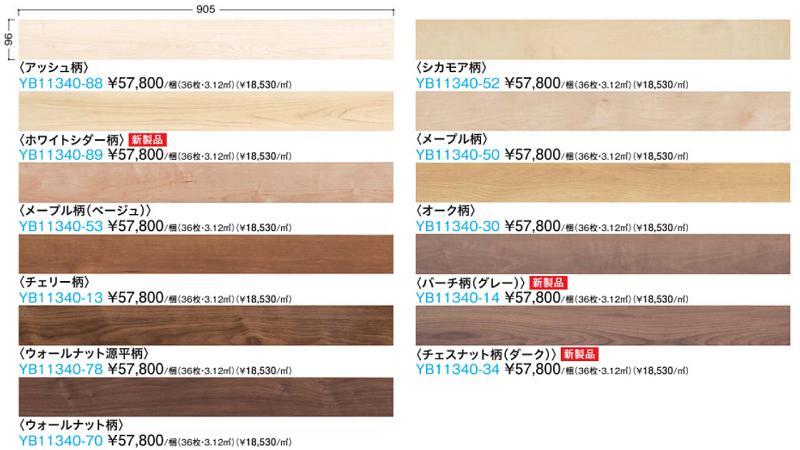 フローリング床DAIKEN ハピアオトユカ40 銘木柄(96幅タイプ)YB11340-□□直張工法防音床材送料無料(北海道・沖縄県・離島は除きます。)通常在庫商品ではありません。都度在庫確認をお問い合わせ下さい。