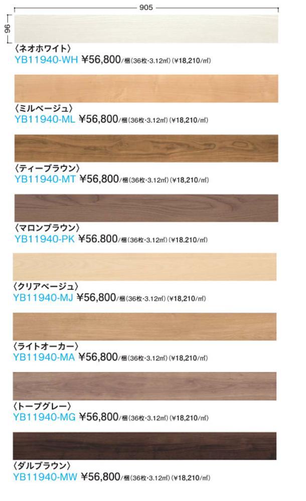 フローリング床DAIKEN ハピアオトユカ40 ベーシック柄(96幅タイプ)YB11940-□□直張工法防音床材送料無料(北海道・沖縄県・離島は除きます。)通常在庫商品ではありません。都度在庫確認をお問い合わせ下さい。