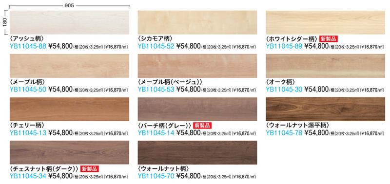 フローリング床DAIKEN ハピアオトユカ45 銘木柄(180幅タイプ)YB11045-□□直張工法防音床材送料無料(北海道・沖縄県・離島は除きます。)通常在庫商品ではありません。都度在庫確認をお問い合わせ下さい。