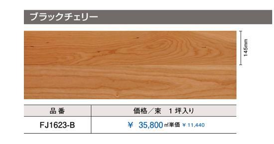 フローリング床ウッドワン グランドフローリングL-45 直張り接着13mm厚FJ1623-B ブラックチェリー送料込み(北海道・沖縄・離島は除く)ご購入前に在庫確認をお願いします。【重要】配達についてを必ずお読みください。