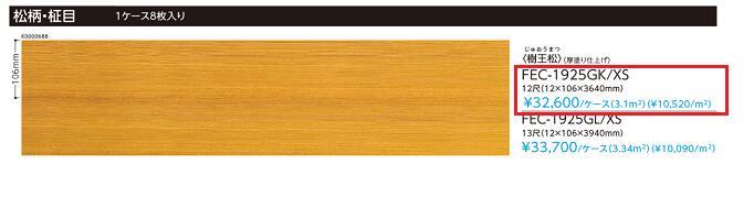 捨貼り工法専用EIDAIエイダイ縁甲板 ファンシーシリーズ樹生松 12尺FEC-1925GK/XS送料無料(北海道・沖縄県・離島は除きます。)【重要】配達についてを必ずお読みください。