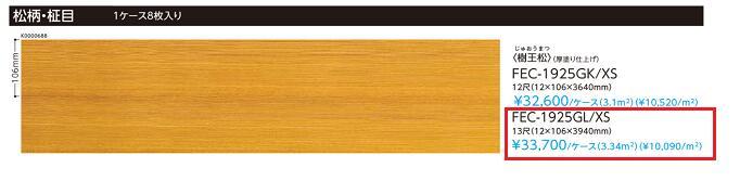 捨貼り工法専用EIDAIエイダイ縁甲板 ファンシーシリーズ樹生松 13尺FEC-1925GL/XS送料無料(北海道・沖縄県・離島は除きます。)【重要】配達についてを必ずお読みください。