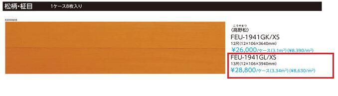 捨貼り工法専用EIDAIエイダイ縁甲板 ファンシーシリーズ高野松 12尺FEU-1941GK/XS送料無料(北海道・沖縄県・離島は除きます。)【重要】配達についてを必ずお読みください。