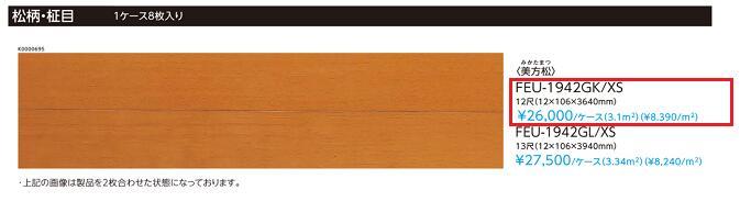捨貼り工法専用EIDAIエイダイ縁甲板 ファンシーシリーズ美方松 12尺FEU-1942GK/XS送料無料(北海道・沖縄県・離島は除きます。)【重要】配達についてを必ずお読みください。