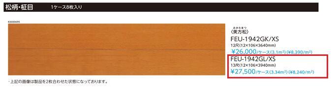捨貼り工法専用EIDAIエイダイ縁甲板 ファンシーシリーズ美方松 13尺FEU-1942GL/XS送料無料(北海道・沖縄県・離島は除きます。)【重要】配達についてを必ずお読みください。