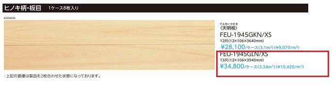 捨貼り工法専用EIDAIエイダイ縁甲板 ファンシーシリーズ天明桧 13尺FEU-1945GLN/XS送料無料(北海道・沖縄県・離島は除きます。)【重要】配達についてを必ずお読みください。