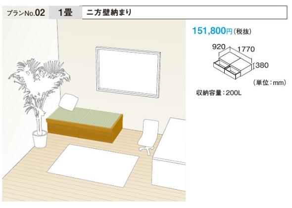 畳コーナー収納ユニットPanasonic (パナソニック)畳が丘1畳2方壁納まり 引出しボックス3尺2つ(ボックス変更は値段変更します)プランNO.2 ※大型家具につき送料別途必要です。※納期お問い合わせください。