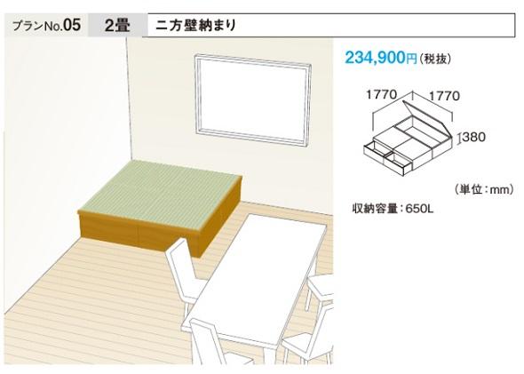 畳コーナー収納ユニットPanasonic (パナソニック)畳が丘2方壁納まり6尺ハッチボックス1つ 3尺引出し2つ(ボックス変更は値段変更します)プランNO5※大型家具につき送料別途必要です。※納期お問い合わせください。