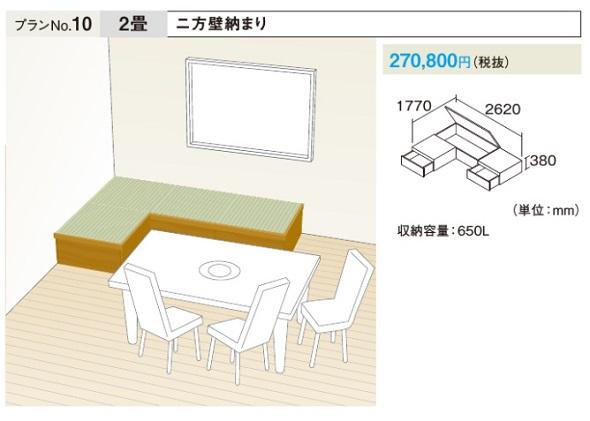 畳コーナー収納ユニットPanasonic (パナソニック)畳が丘壁に沿ってL型に設置。作り付けの畳コーナーのように、住まいにぴったり納まります。プランNO10※大型家具につき送料別途必要です。※納期お問い合わせください。