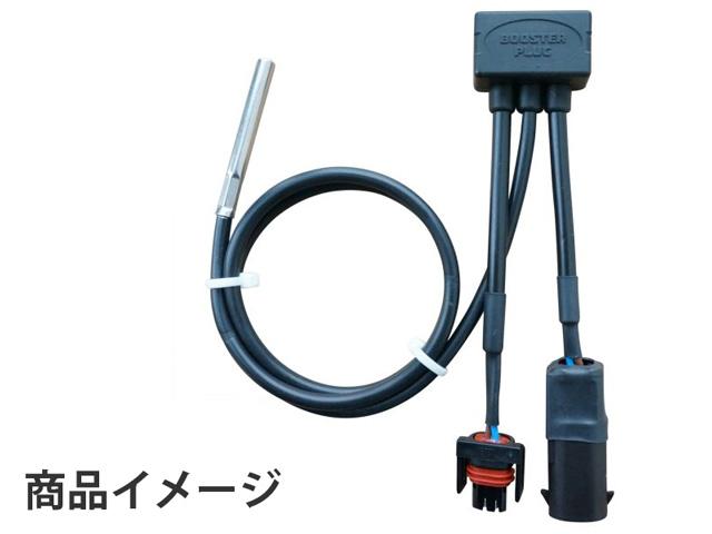 BoosterPlug (ブースタープラグ) Aprilia 1200 CAPONORD | APRILIA-7211 | 4589971335817