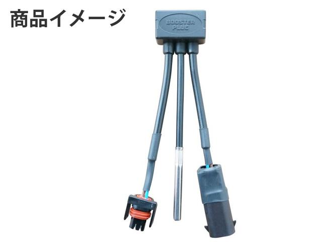 BoosterPlug (ブースタープラグ) DUCATI Sport 1000 (2006) | DUCATI-4501 | 4589971391578