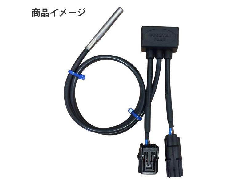 BoosterPlug HONDA CBR650F (2014-) | 4589971339457 | HONDA-6121