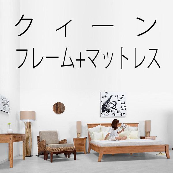 ★送料無料 ミンディ【カムリ】ベッドセット (クィーン) マットレス付き アジアン家具