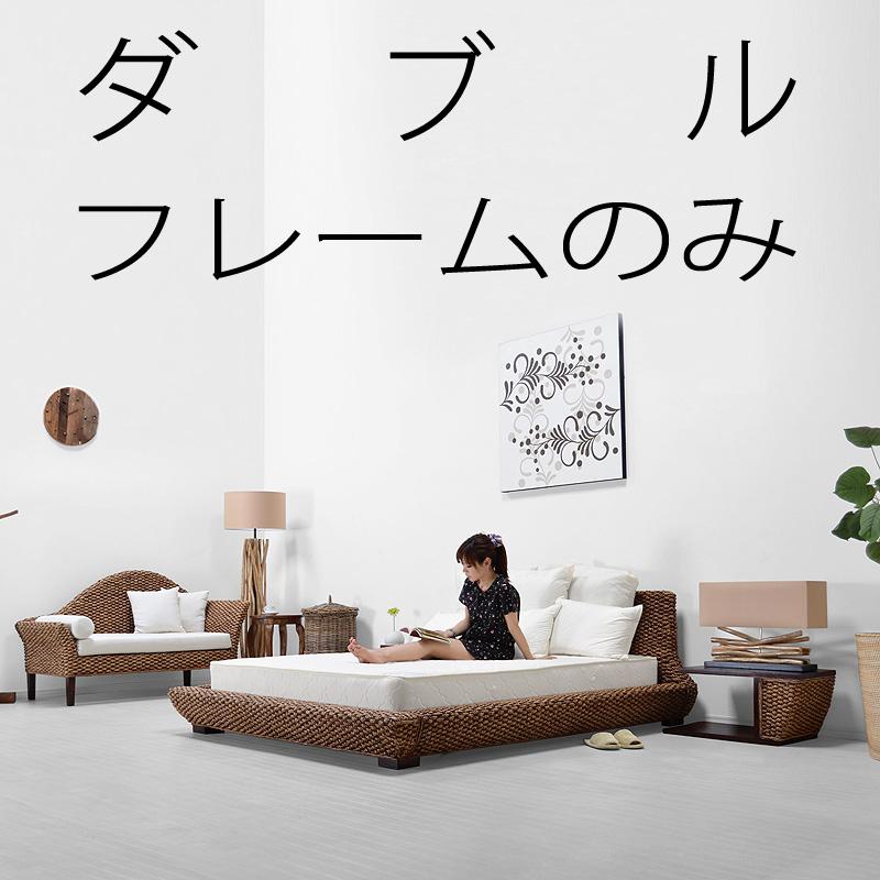 ★送料無料 ウォーターヒヤシンス【ビバ】ベッド (ダブル) マットレス別売り アジアン家具