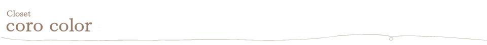closet Coro color:リネンコットン素材の大人デイリーナチュラルお洋服をプチプライスでお届け