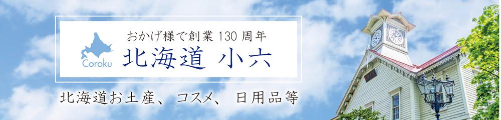 北海道小六:北海道コスメ、日用品、雑貨、北海道お土産などたくさん揃えております!