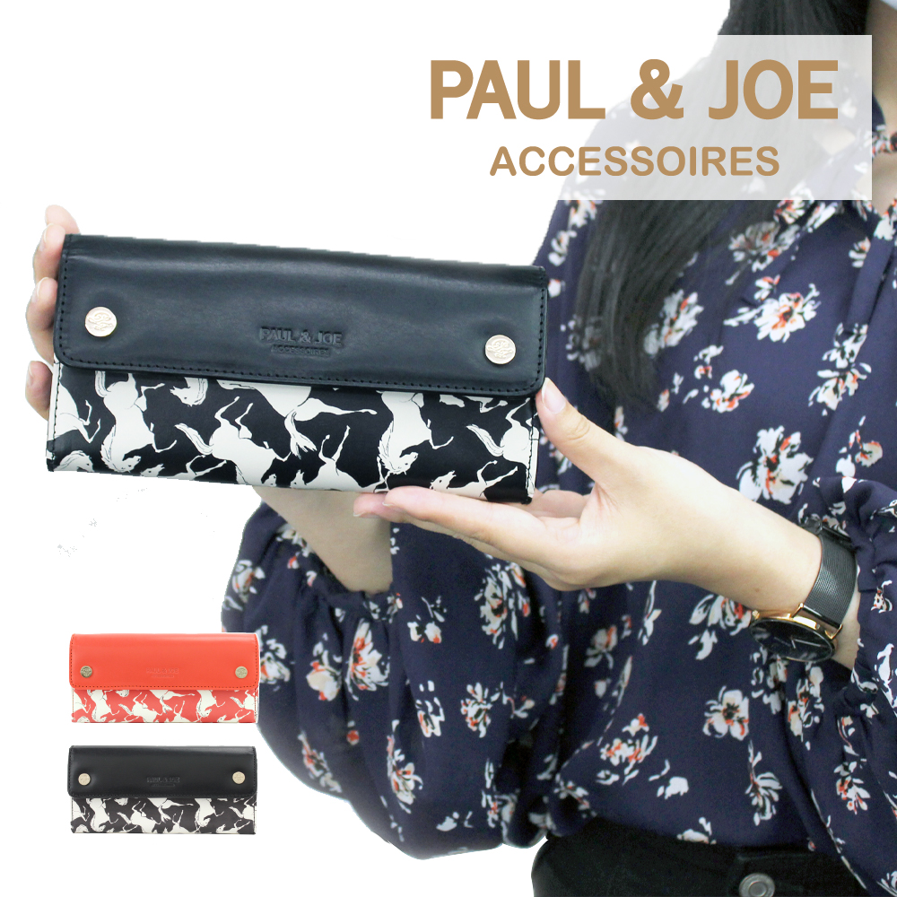 【SALE セール!】PAUL & JOE ACCESSOIRES (ポール&ジョーアクセソワ) かぶせ長財布 VarianteRossa PJA-W121 レディース サイフ 財布 ブランド ポールアンドジョー