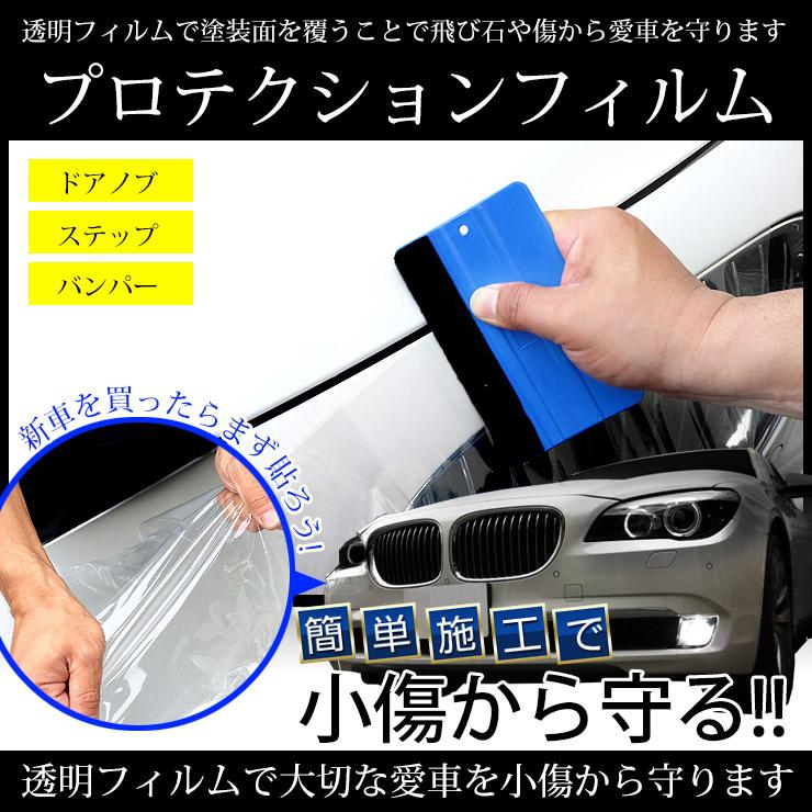 大切な愛車を傷や汚れから守る!車用プロテクションフィルムを教えて!