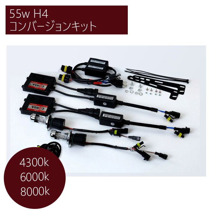 55 W H4 H11 HID Kit fully waterproof flat-screen ballast and UV-cut H K Hid Wiring Harness on