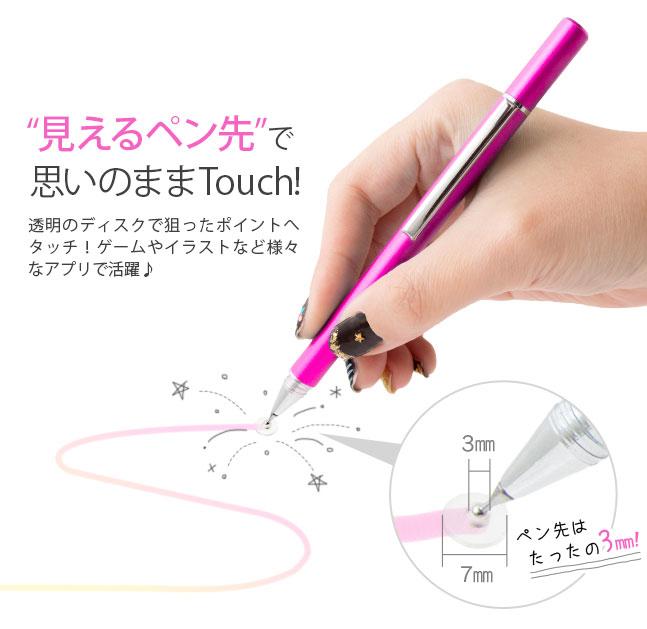 スタイラスペン,タッチペン,細い,極細,スマートフォン,タブレット,アプリ,ゲーム