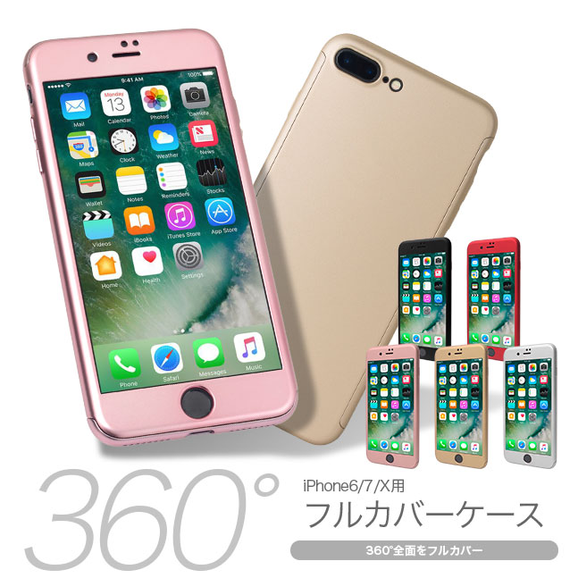 6756362f7e 楽天市場】☆メール便送料無料☆【iPhoneX iPhone8 iPhone8plus iPhone7 ...