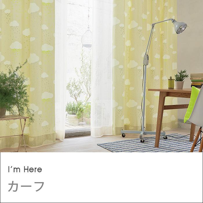 【最大2000円クーポン配布中】 I'm Here シリーズ カーフ オーダーカーテン1.5倍ヒダ仕様 幅301~400cm×丈241~300cm