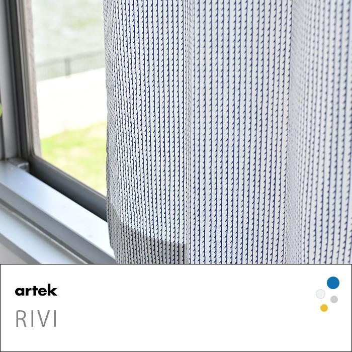 アウトレット 訳あり 北欧 生地既製カーテン Artek アルテック RIVI リヴィ フラットカーテン仕様 幅130cm×丈132cm 片開き 北欧ファブリック テキスタイル