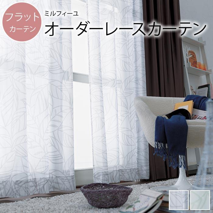 ★日本の職人技★ ◇ レースカーテン ◇ ミルフィーユ フラットカーテン仕様 幅273~422cmまで×丈125cmまで, カワゾウ:1107b3cf --- canoncity.azurewebsites.net