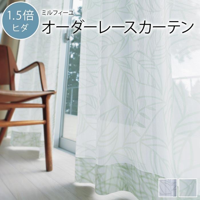 ◇ レースカーテン ミルフィーユ 1.5倍ヒダ 2ツ山 仕様 幅101~200cmまで×丈181~240cmまで