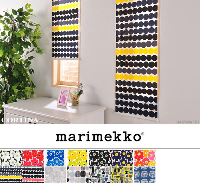 【最大2000円クーポン配布中】 北欧 生地 人気柄から選べる フィンランド marimekko マリメッコ PIENI UNIKKO ピエニ ウニッコ 他 人気柄のオーダーロールスクリーン 幅30~125cmまで×丈241~280cmまで