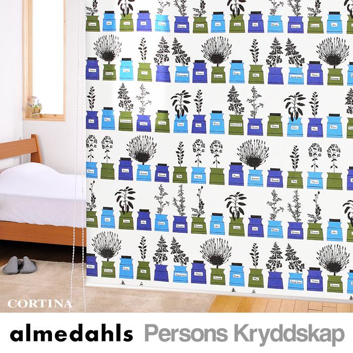 【最大2000円クーポン配布中】 北欧 生地 人気柄 almedahls アルメダール 名作デザイン Persons Kryddskap スパイスポット オーダーロールスクリーン 幅30~130cmまで×丈121~158cmまで