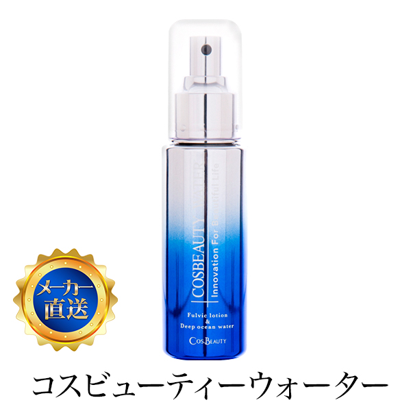 コスビューティーウォーター100ml スプレー型化粧水 潤い対策 うるおい ハリ ツヤ 保湿 もち肌 弾力肌