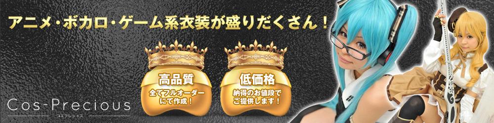 Cos-Precious 楽天市場店:アニメ・ボーカロイド・ゲームの衣装が豊富!全国送料500円