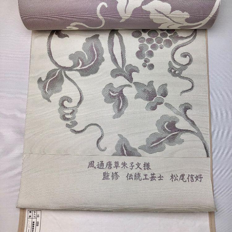博多織 紋八寸なごや帯 風通唐草朱子文様 織屋にしむら 絹100%