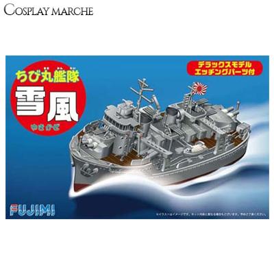 フジミ fujimi おもちゃ コレクション 人気商品 送料無料クーポン配布中 すぐ使える ちび丸艦隊 DX フジミ模型 ブランド品 maru-mk1779 送料無料クーポン 雪風