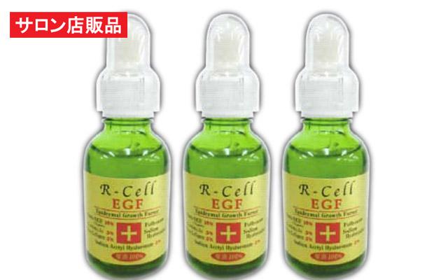 【送料無料】【サロン専売品】年齢肌の悩みに シワ たるみ ほうれい線対策に お肌の弾力、ハリアップ!活性型EGF・フラーレン・ナノコラーゲン・セラミド・スーパーヒアルロン酸 混合原液美容液: R-Cell リセルEGF 20ml×3本セット