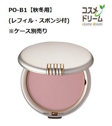カネボウ アフィニーク パウダーファンデーション PO-B1 やや明るめのピンクオークル <ファンデーション> ピンクオーカー系 12g