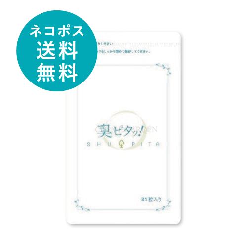 臭ピタッ! (シューピタッ) 3袋セット 【ポイント2倍】 【ママ割5倍】 31粒