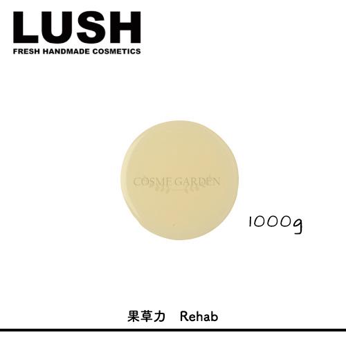 【LUSH】【ラッシュ】果草力 Rehab 1000gリキッドシャンプー ヘアケア頭皮ケア スカルプケア