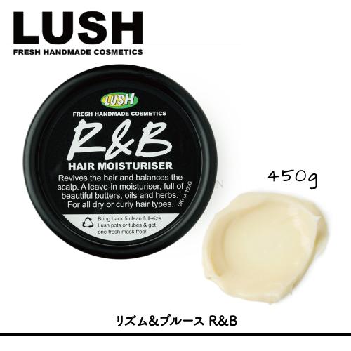 【LUSH】【ラッシュ】リズム&ブルース R&B 450gヘアモイスチャー ヘアケア スタイリングアウトバスヘアオイル ヘアバターしっとり まとまるローレル オレンジフラワーの香り