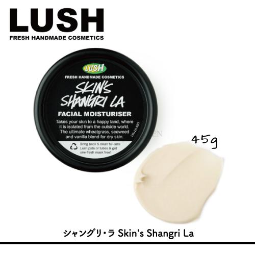 【LUSH】【ラッシュ】シャングリ・ラ Skin's Shangri La 45g保湿クリーム スキンケア ナイトクリームカカオバター ミツロウ栄養豊富な5種類のオイル