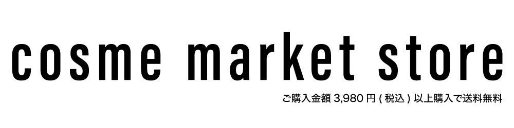 コスメマーケットストア:コスメマーケットストアは国内・海外の厳選したコスメを販売いたします。